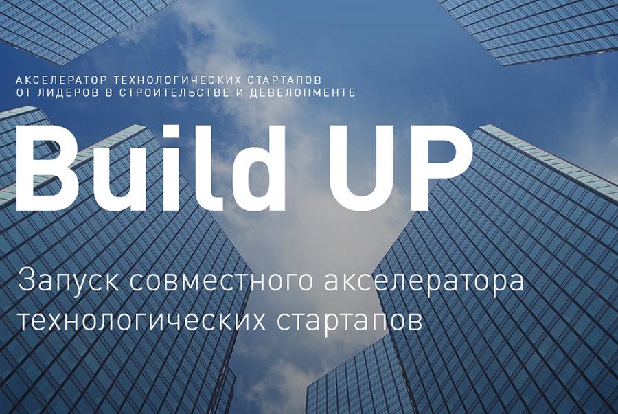Инноваторов ТУСУРа приглашают кучастию вакселераторе BuildUP