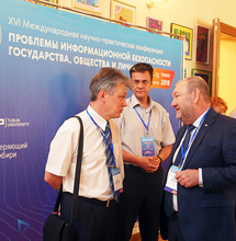 Конференция по информационной безопасности и пленум СибРОУМО в ТУСУРе. Июнь 2018 г.