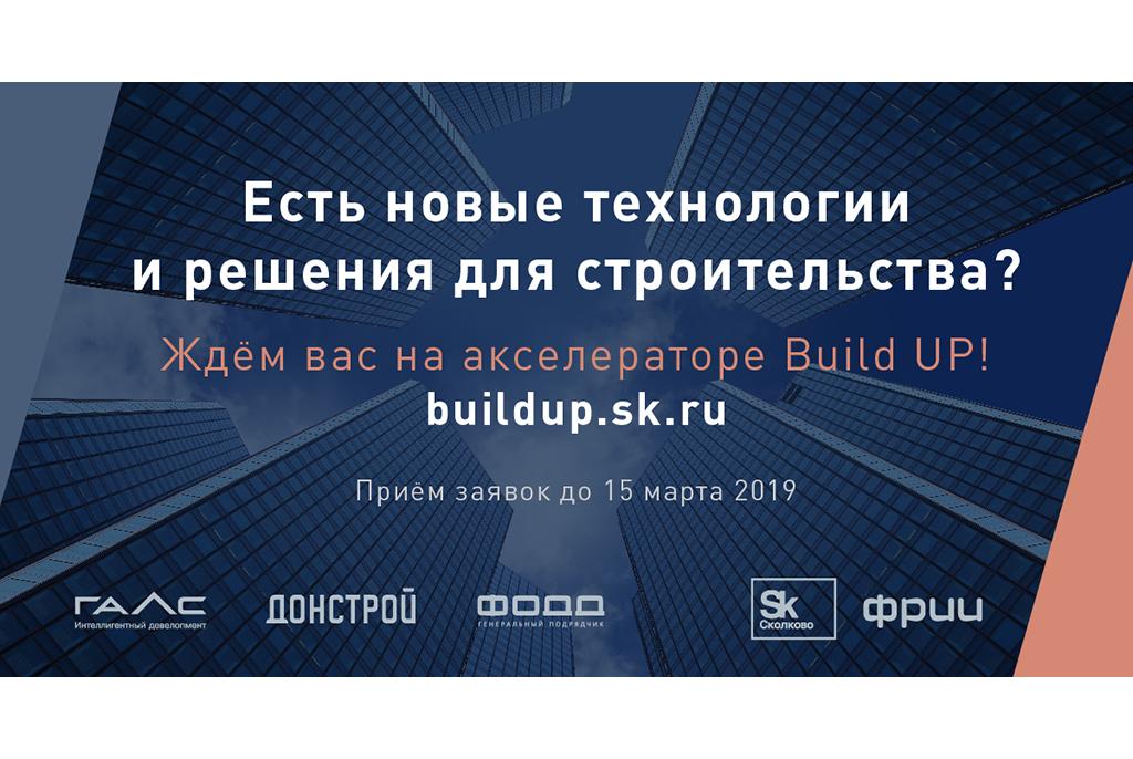 Представителей ТУСУРа приглашают в технопарк «Сколково» на мероприятие в рамках акселератора Build Up