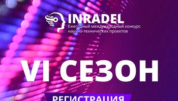 Конкурс научно-технических проектов «Инновационная радиоэлектроника»