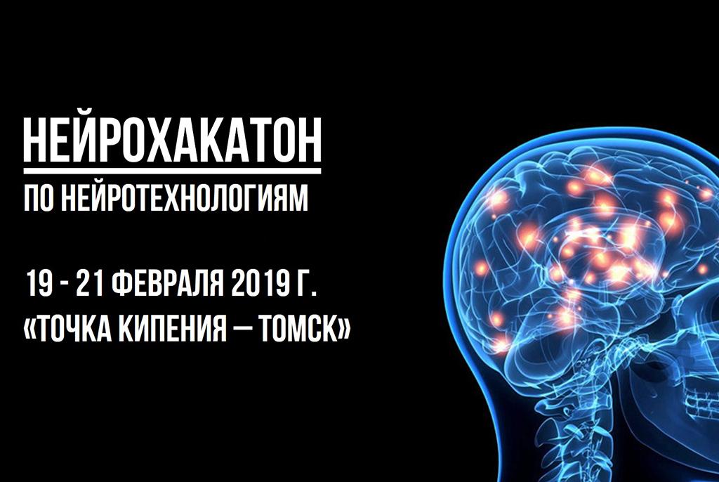 ТУСУР – соорганизатор Нейрохакатона