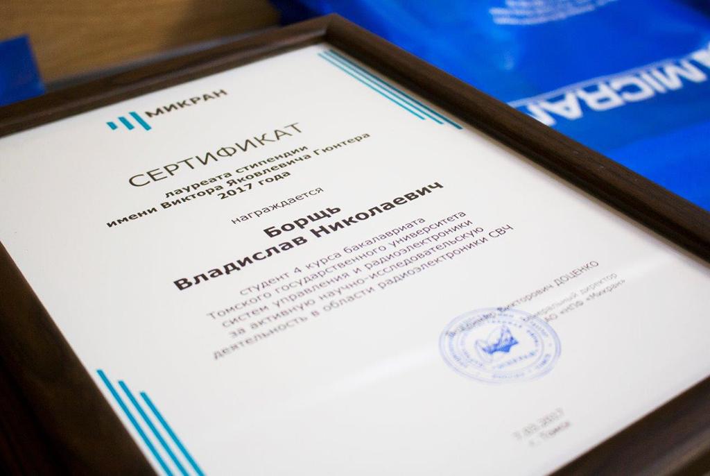 Конкурс на получение стипендии имени выдающегося выпускника ТУСУРа В. Я. Гюнтера