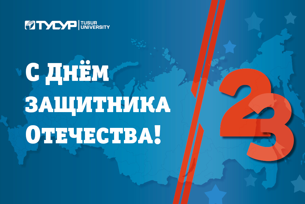 Поздравление ректора ТУСУРа Александра Шелупанова с Днём защитника Отечества