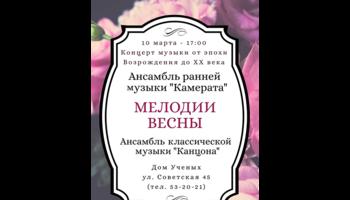 Концерт «Мелодии весны»