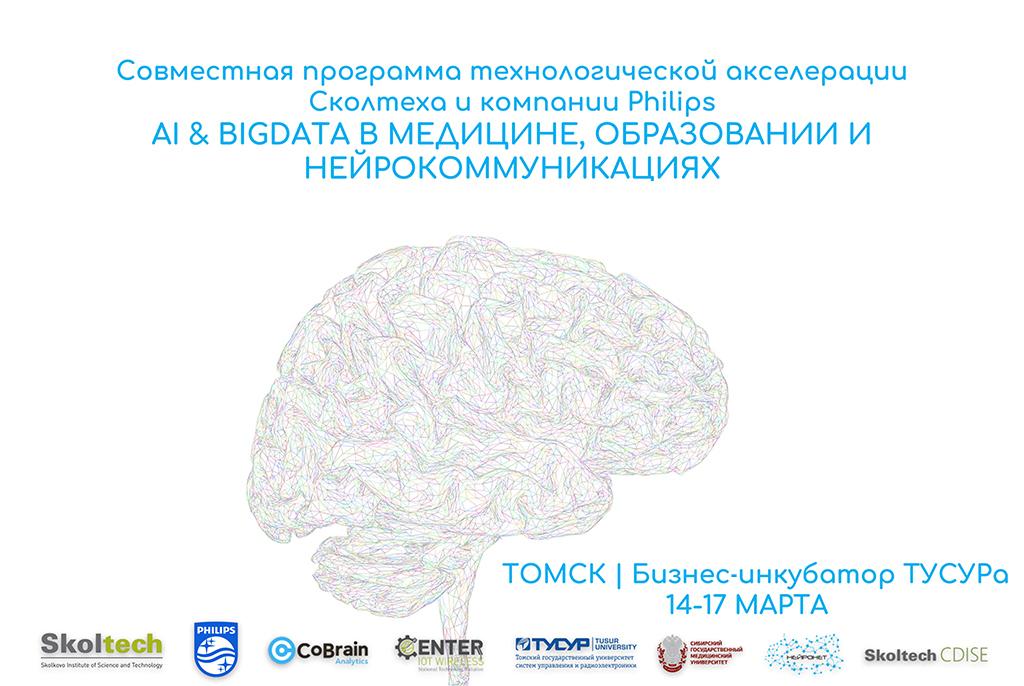Эксперты и менторы обсудят в ТУСУРе с инноваторами перспективные проекты в медицине, образовании и нейротехнологиях