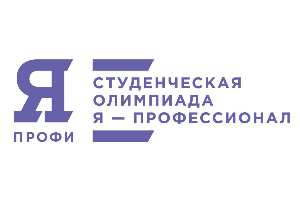 Студент ТУСУРа – золотой призёр всероссийской олимпиады «Я – профессионал»
