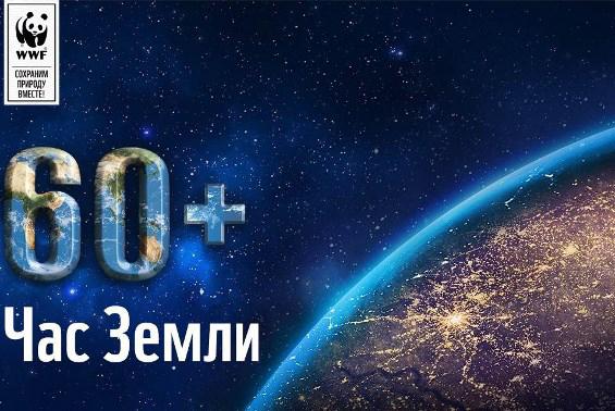 ТУСУР присоединился к акции «Час Земли»