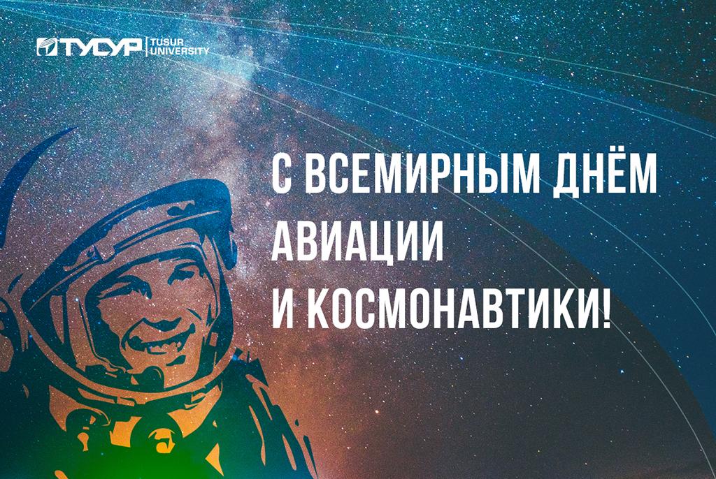 Александр Шелупанов: «Успехи учёных ТУСУРа в развитии новых космических технологий впечатляют и вызывают гордость!»