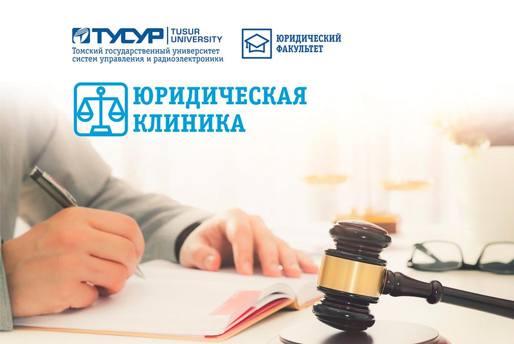 Юридическая клиника ТУСУРа проводит бесплатные правовые консультации