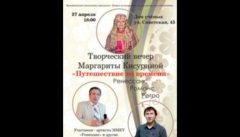 Творческий вечер Маргариты Кисуриной «Путешествие во времени»