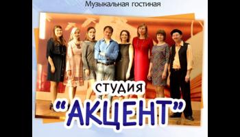 Акустический концерт «Весеннее пробуждение»