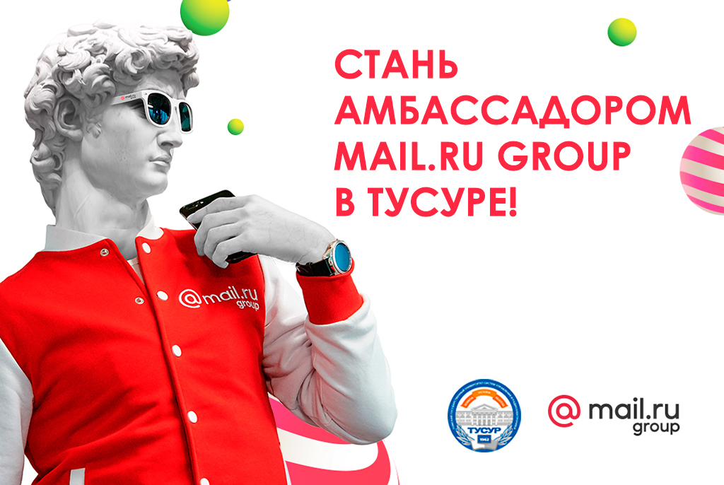 В ТУСУРе состоится презентация образовательной программы Mail.ru Group