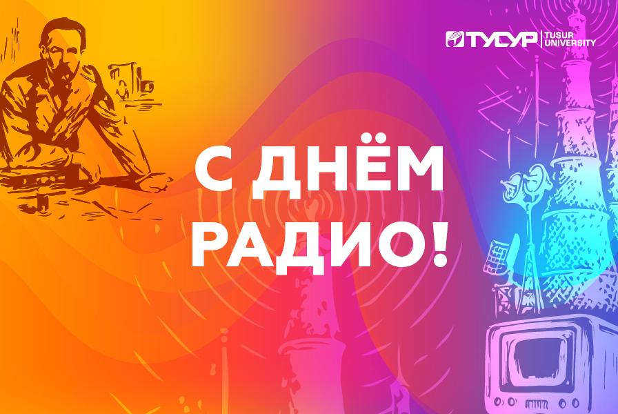 Александр Шелупанов: «Изобретение радио в России открыло новые возможности для всего мира»