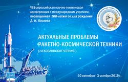VI Всероссийская научно-техническая конференция «Актуальные проблемы ракетно-космической техники» (VI Козловские чтения)