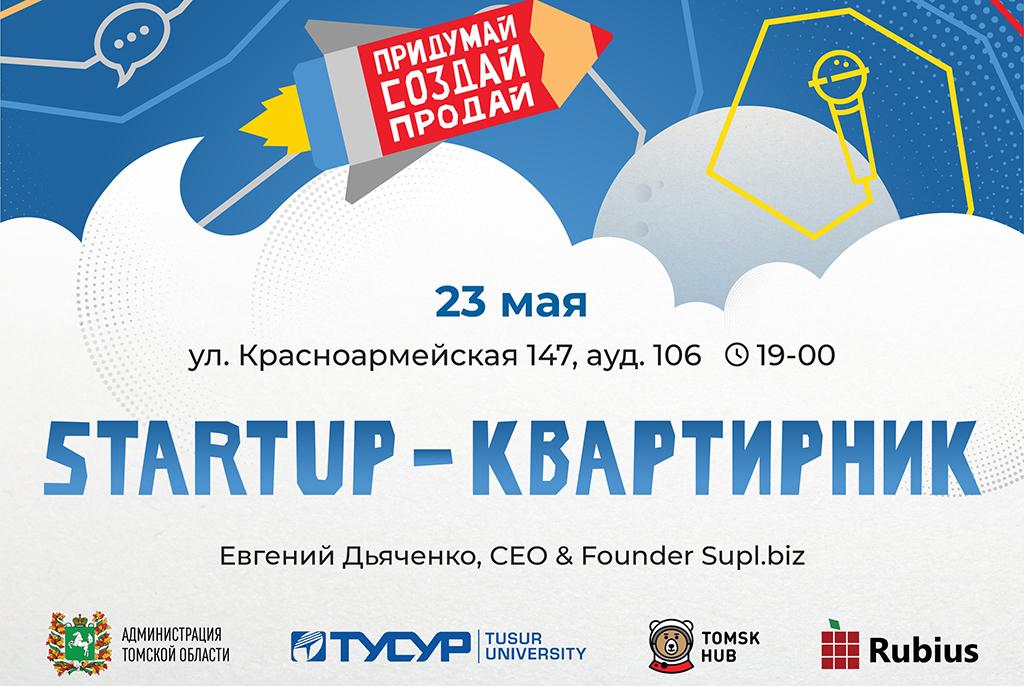 Startup-квартирник в ТУСУРе проведёт основатель компании Supl.biz