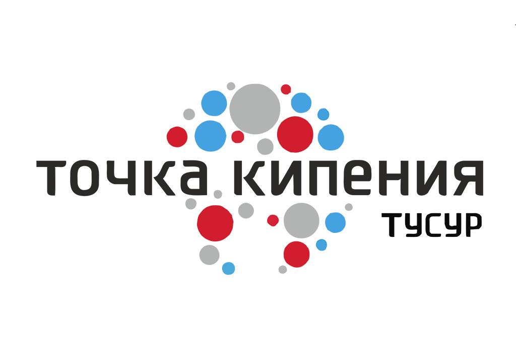 В бизнес-инкубаторе ТУСУРа состоится открытие университетской «Точки кипения»
