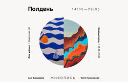 Выставка живописи Екатерины Пушниковой и Анны Бакшаевой