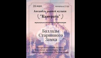 Концерт «Баллады старинного замка»