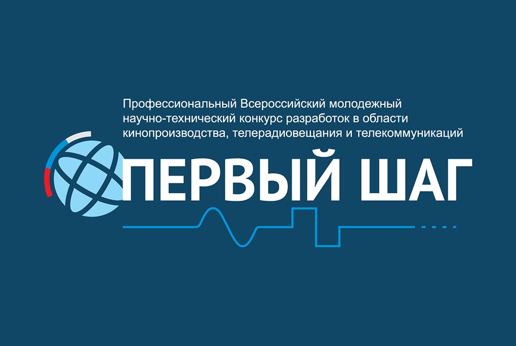 В ТУСУРе состоится открытие финала всероссийского конкурса «Первый шаг» в области кинопроизводства, телерадиовещания и телекоммуникаций