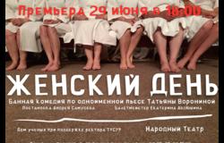 Спектакль Народного театра Дома учёных «Женский день». Премьера