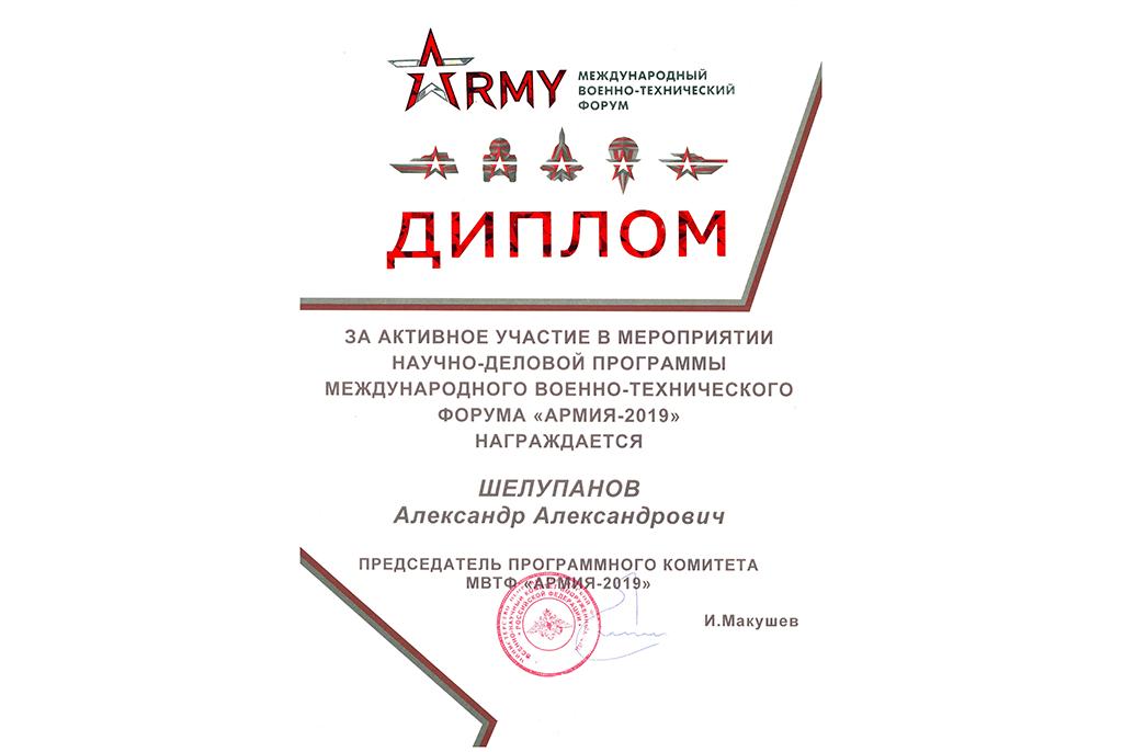 ТУСУР получил несколько дипломов за активную работу на форуме «Армия»