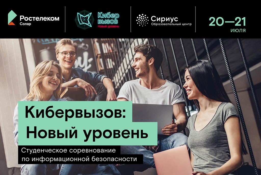 Студентов ТУСУРа приглашают на «Кибервызов»
