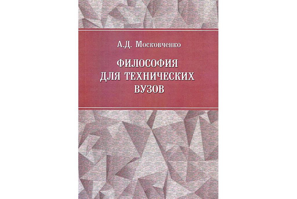 Учебник профессора А. Д.Московченко вышел в свет в седьмой раз