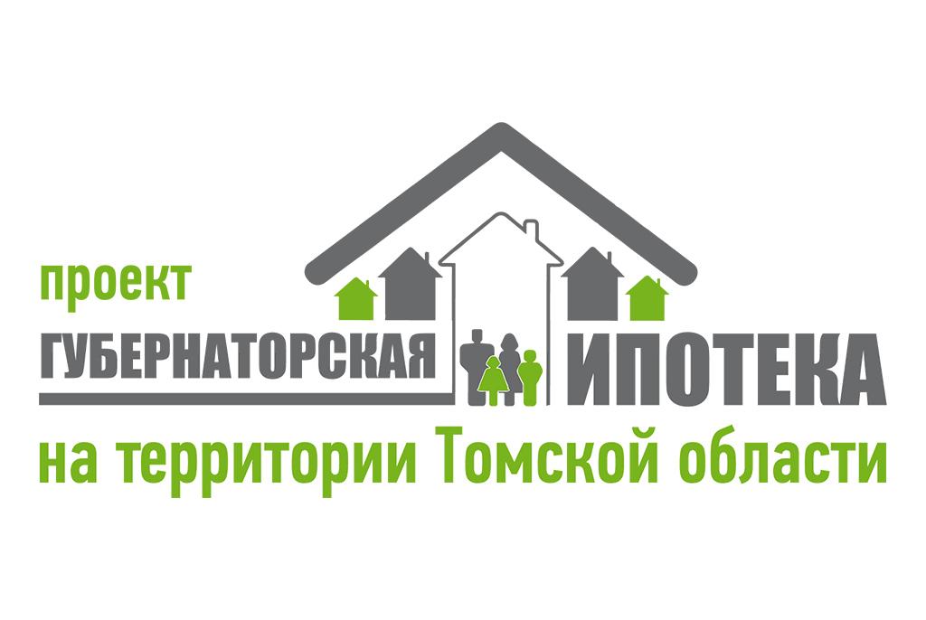 Сотрудники ТУСУРа могут получить социальную поддержку на приобретение жилья