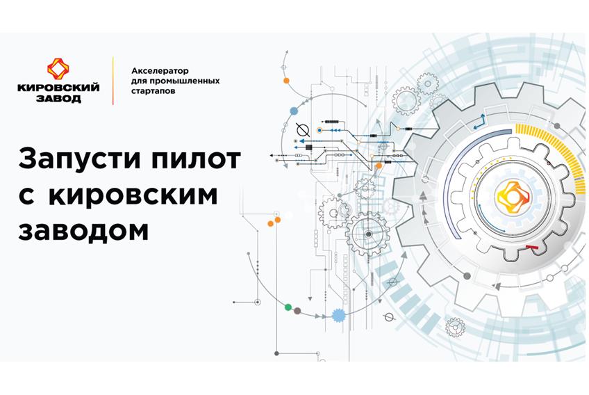 Команды ТУСУРа приглашают к участию в отборе проектов в промышленный акселератор