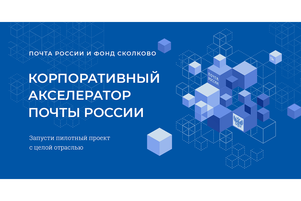Разработчики ТУСУРа могут принять участие в акселераторе Почты России