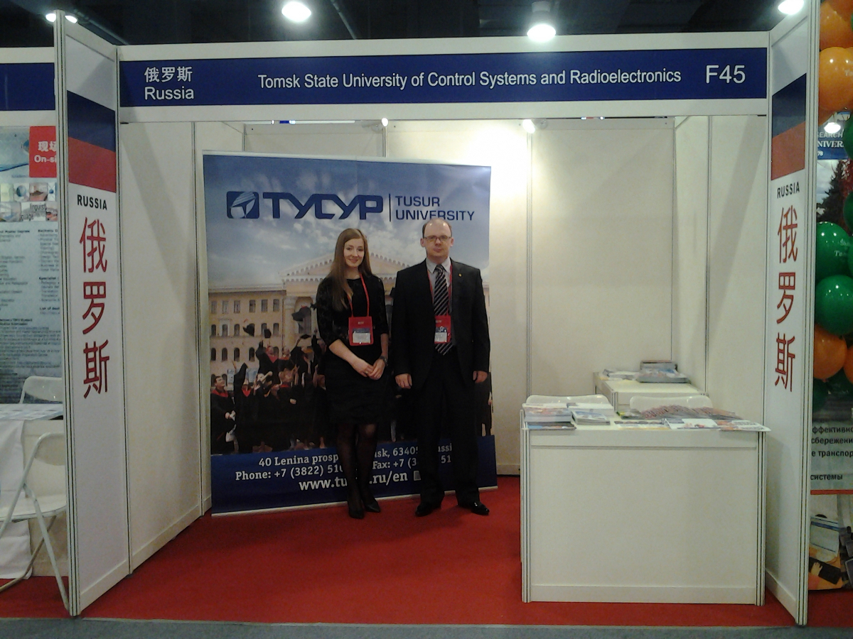 TUSUR at China Education Expo 2013