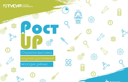 Приём заявок на выставку научных достижений молодых учёных «РОСТ.up – 2019»