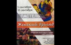 Открытие выставки «Женский взгляд» студии ART-pastels