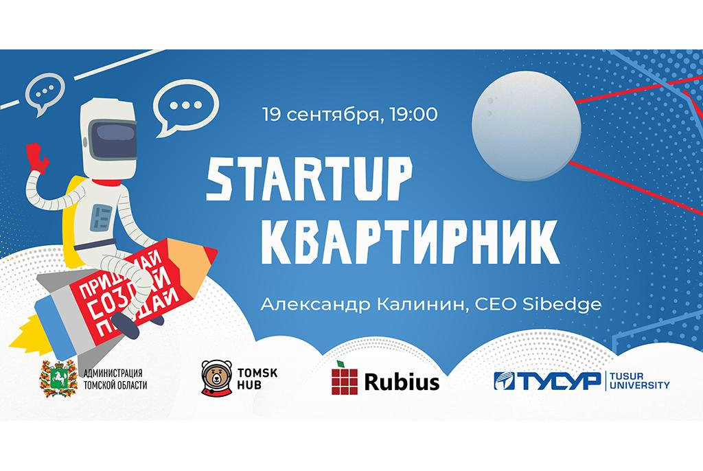 В Точке кипения ТУСУРа пройдёт startup-квартирник с директором IT-компании Sibedge