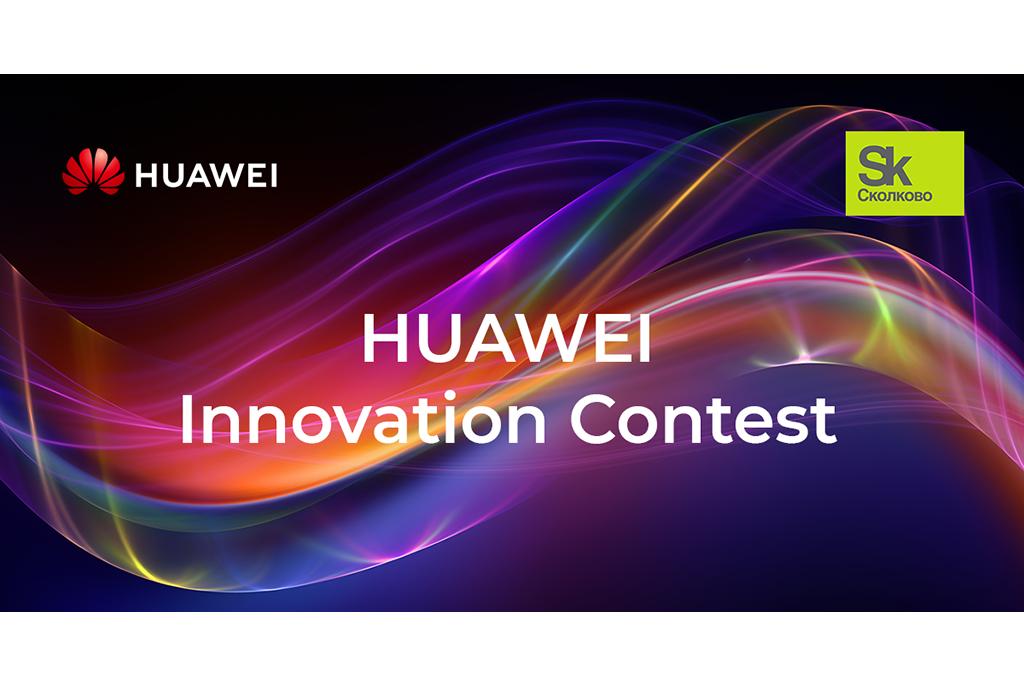 Разработчики ТУСУРа смогут реализовать свои проекты в компании Huawei