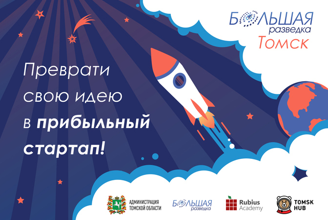 Стартапы ТУСУРа приглашают к участию в бизнес-акселераторе «Большая разведка. Томск»