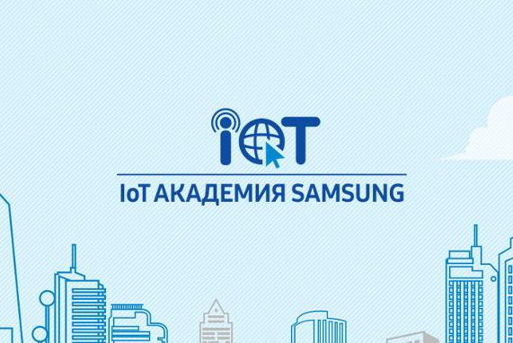 В ТУСУРе стартовал новый набор в IoT Академию Samsung