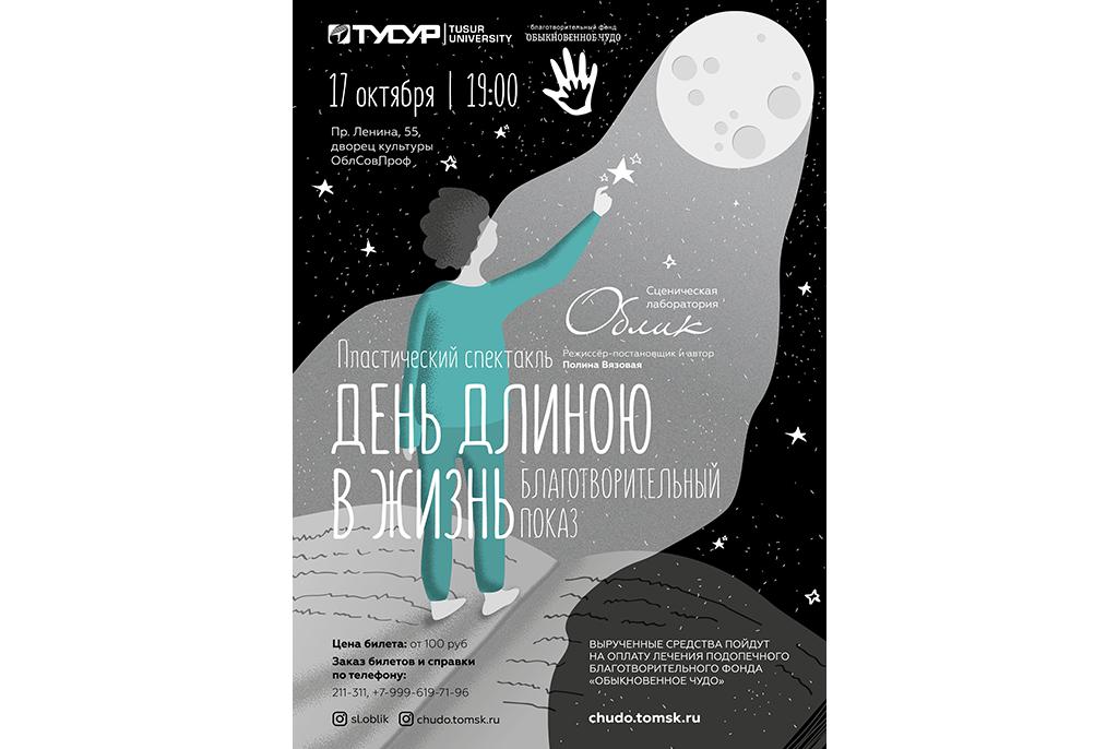 Студенты ТУСУРа проведут благотворительный спектакль в поддержку семей с особенными детьми