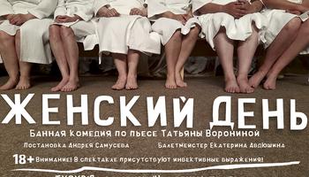Спектакль Народного театра Дома учёных «Женский день»