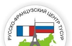 Russia-France Centre at TUSUR announced the recruitment of new students