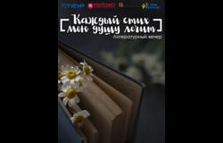 Литературный вечер «Каждый стих мою душу лечит»