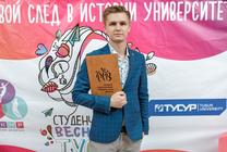 Студент ТУСУРа – финалист национальной премии «Студент года – 2019»