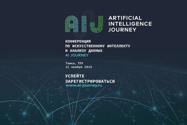 ТУСУР выступил партнёром конференции по искусственному интеллекту в Томске