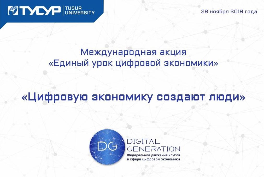 Лекция по цифровой экономике пройдёт в Точке кипения ТУСУРа