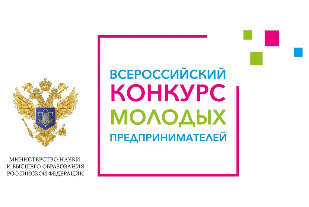 Студенты ТУСУРа вышли в финал Всероссийского конкурса молодых предпринимателей