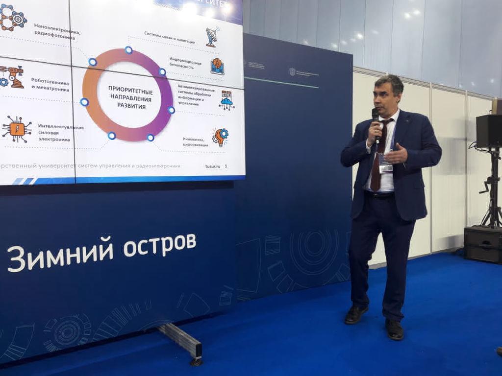 Эксперт от ТУСУРа выступил на форуме «Зимний остров» для специалистов в сфере цифровой экономики