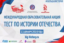 Тест на знание истории России пройдёт в ТУСУРе 13 декабря