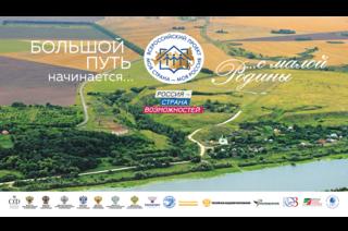Молодёжь ТУСУРа приглашают к участию в конкурсе «Моя страна – моя Россия»