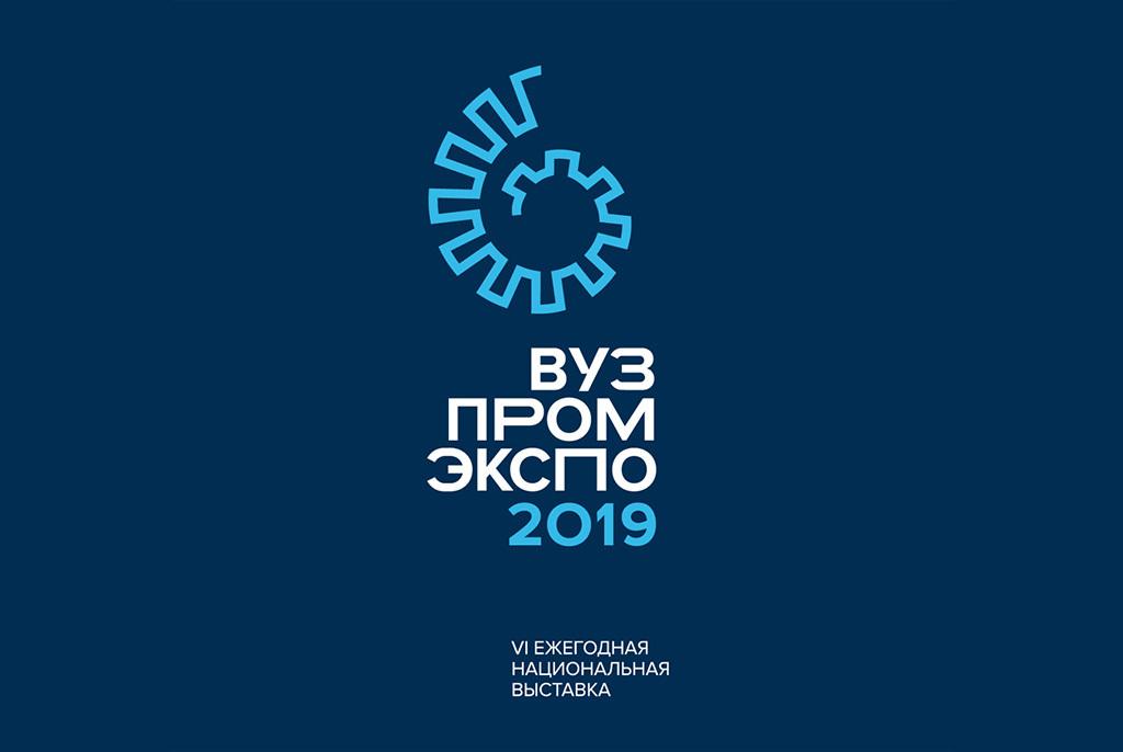 ТУСУР примет участие вэкспозиции и деловой программе «ВУЗПРОМЭКСПО – 2019»
