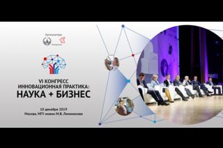 Партнёрство ОПК и частных компаний обсудили на конгрессе «Инновационная практика»